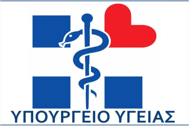Ιατρικοί Σύλλογοι και Ενώσεις